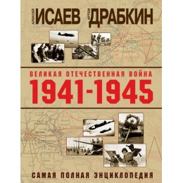 Великая Отечественная война 1941–1945 гг (Самая полная энциклопедия)