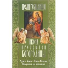 """""""Целительница"""" икона Пресвятой Богородицы. Чудеса, акафист, канон, молитвы, информация для паломников"""