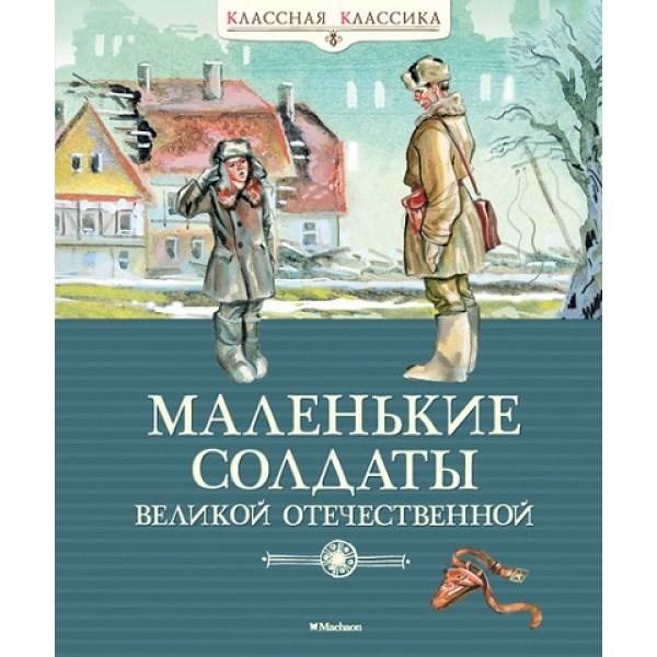 Маленькие солдаты Великой Отечественной. Стихи и рассказы