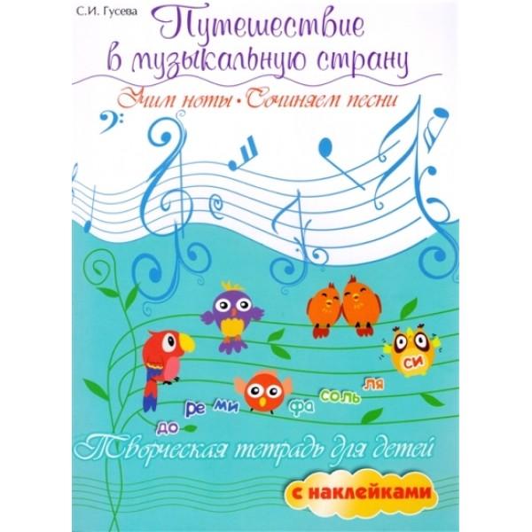 Путешествие в музыкальную страну. Учим ноты, сочиняем песни / Творческая тетрадь для детей с наклейками. 3-е издание