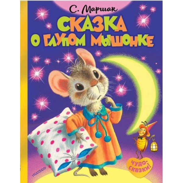 Сказка о глупом мышонке / Сказки