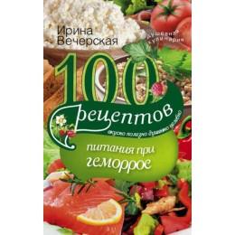 100 рецептов питания при геморрое. Вкусно, полезно, душевно, целебно