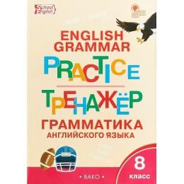 Grammar Practice = Тренажёр. Грамматика английского языка. 8 класс. Соответствует ФГОС. 2-е издание