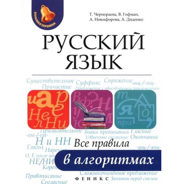 Русский язык. Все правила в алгоритмах. 2-е издание