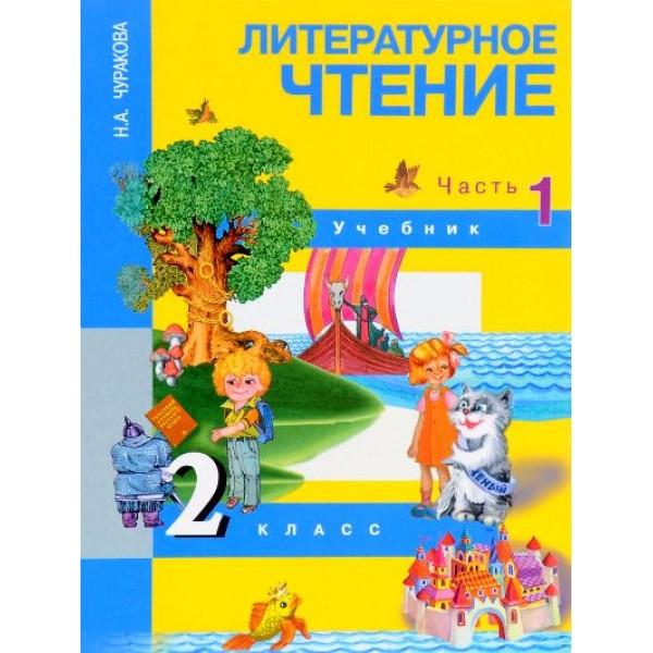 Литературное чтение. В 2 частях. Часть 1. 2 класс / Учебник. 3-е издание