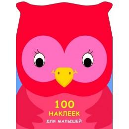 100 наклеек для малышей. Совёнок