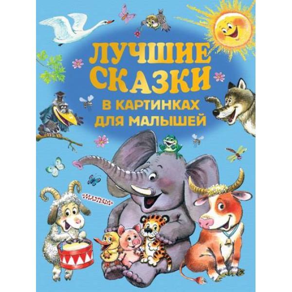 Лучшие сказки в картинках для малышей = Все лучшие сказки в картинках для малышей