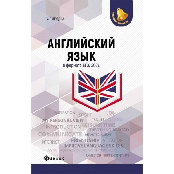 Английский язык в формате ЕГЭ. Эссе. 2-е издание