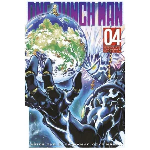 One-Punch Man 4. Книги 7-8. Манга