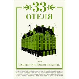 33 отеля, или Здравствуй, красивая жизнь! / Рассказы, эссе