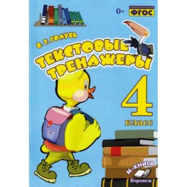 Текстовые тренажеры. 4 класс. Практическое пособие для начальной школы