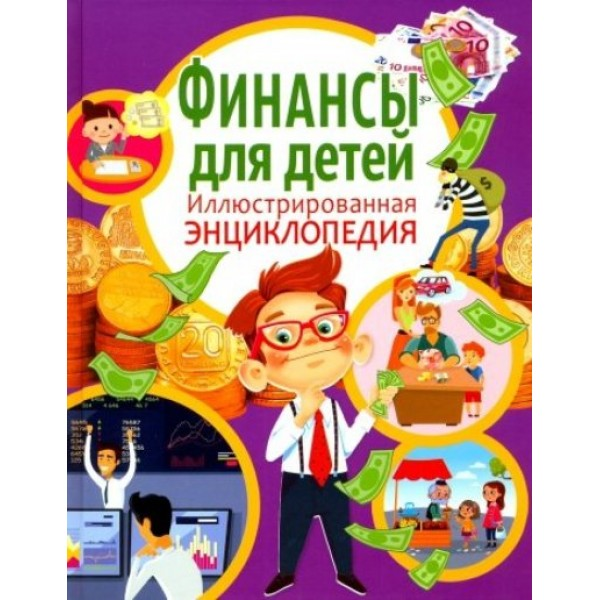 Финансы для детей / Иллюстрированная энциклопедия