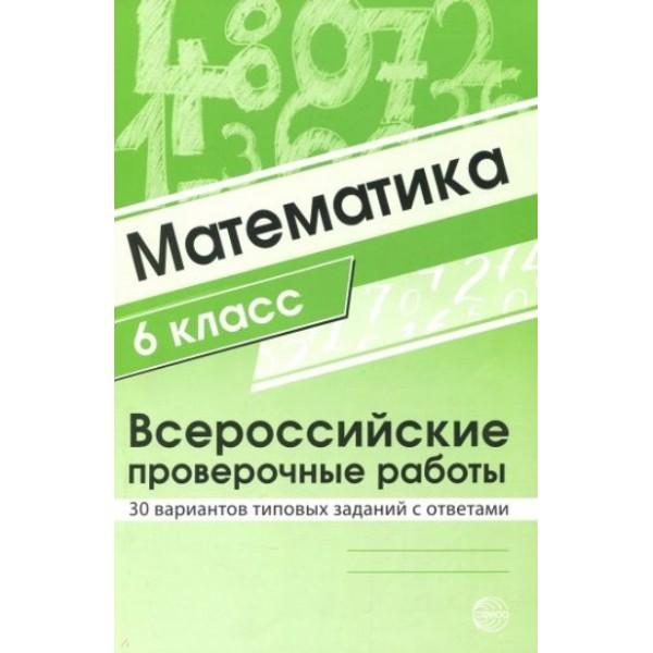 Математика. 6 класс. Всероссийские проверочные работы / 30 вариантов типовых заданий с ответами