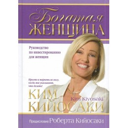 Богатая женщина / Руководство по инвестированию для женщин. 4-е издание