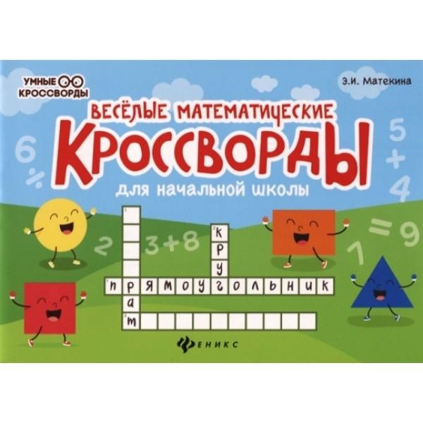 Весёлые математические кроссворды для начальной школы