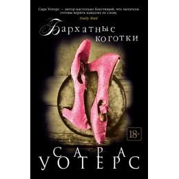 Бархатные коготки / Роман