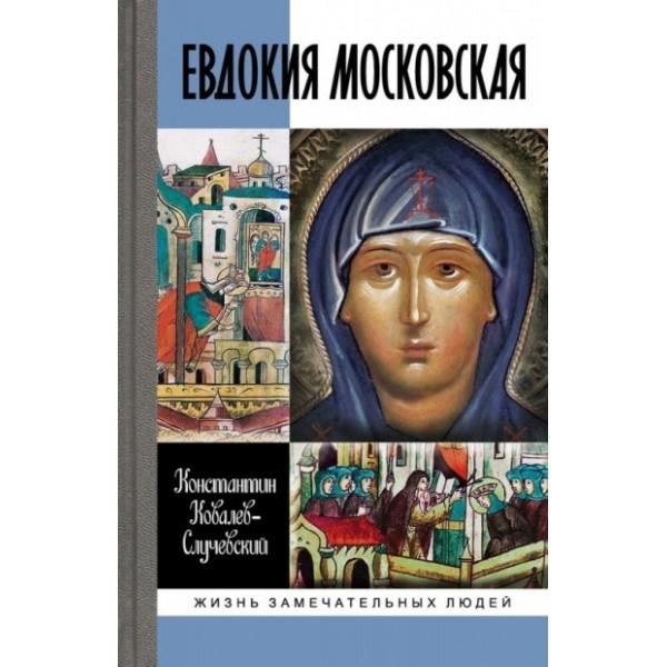 Евдокия Московская (Жизнеописание святой Евфросинии, великой княгини, жены и вдовы Дмитрия Донского)