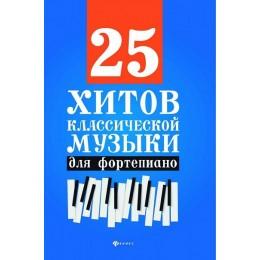 25 хитов классической музыки для фортепиано / 2-е издание