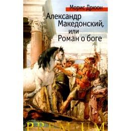 Александр Македонский, или Роман о боге / Роман