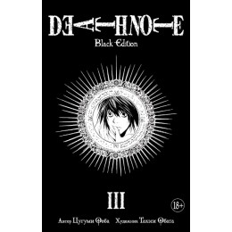 Death Note. Black Edition. Книга 3. Манга