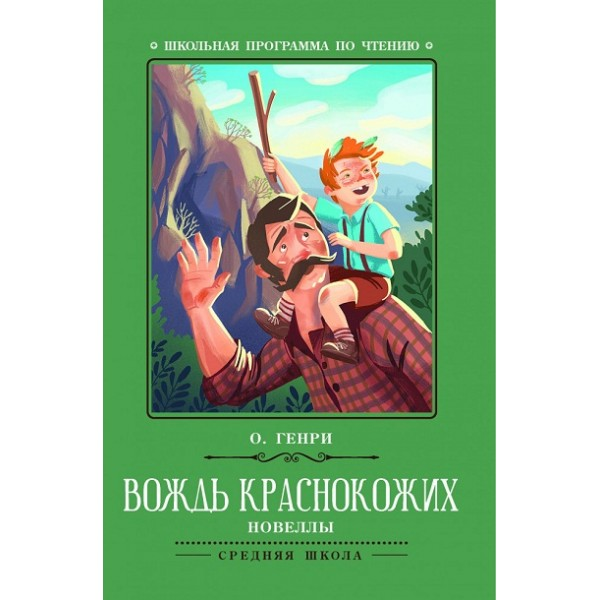 Вождь Краснокожих / Новеллы