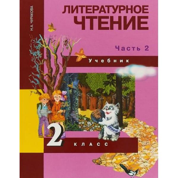 Литературное чтение. В 2 частях. Часть 2. 2 класс / Учебник. 3-е издание