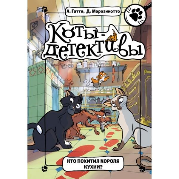 Кто похитил Короля кухни?
