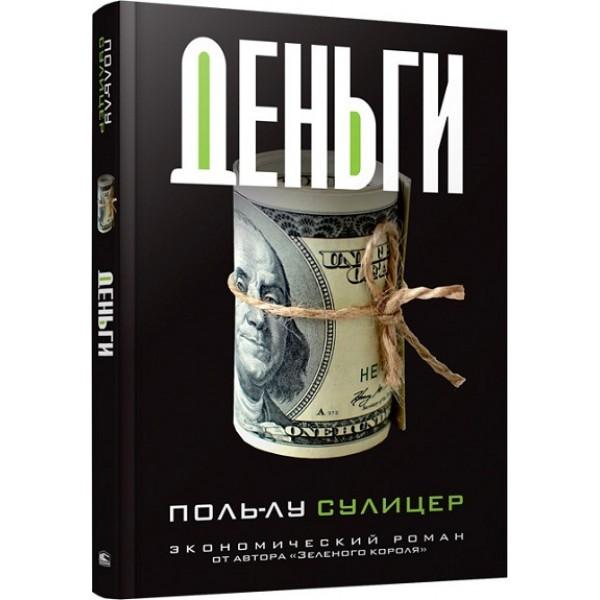 Деньги / Экономический роман