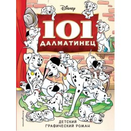 101 далматинец / Детский графический роман