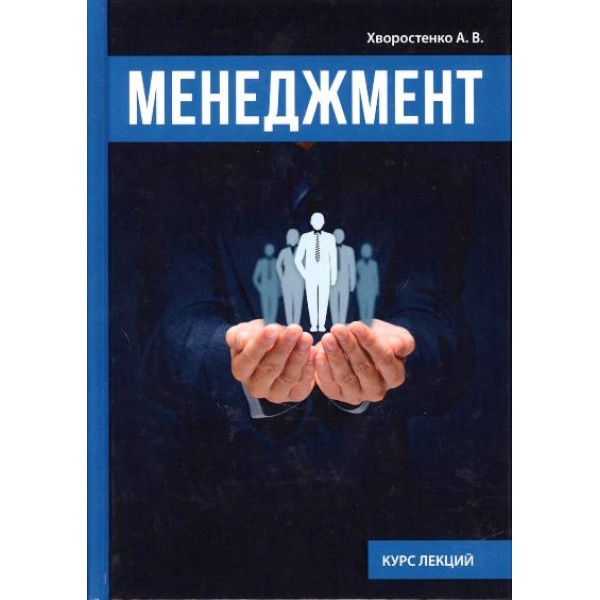 Менеджмент. Курс лекций