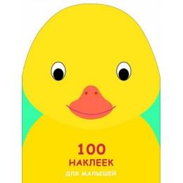 100 наклеек для малышей. Утёнок