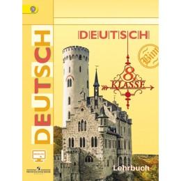 Deutsch. 8 Klasse. Lehrbuch = Немецкий язык. 8 класс. Учебник для общеобразовательных организаций. 18-е издание