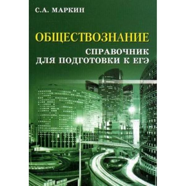 Обществознание. Справочник для подготовки к ЕГЭ / 8-е издание