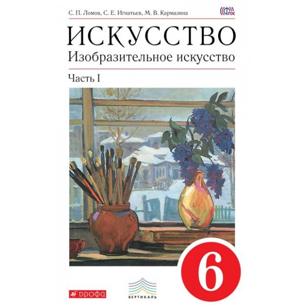 Искусство. Изобразительное искусство. 6 класс. В 2 частях. Часть 1 / Учебник. 6-е издание, стереотипное