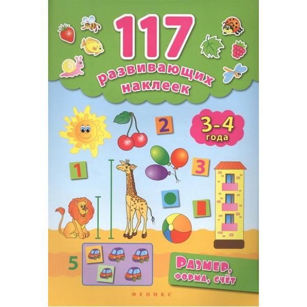 Размер, форма, счёт (2-е издание)