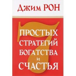 7 простых стратегий богатства и счастья (2-е издание)