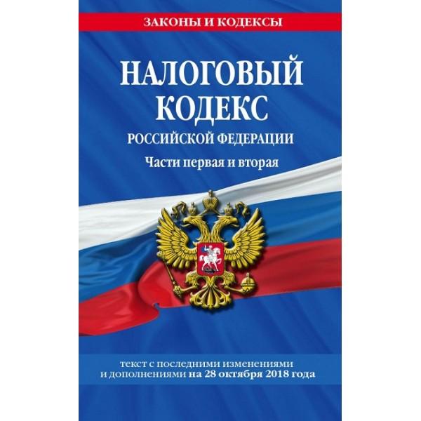 Налоговый кодекс Российской Федерации. Части первая и вторая (Текст с последними изменениями и дополнениями на 28 октября 2018 года)