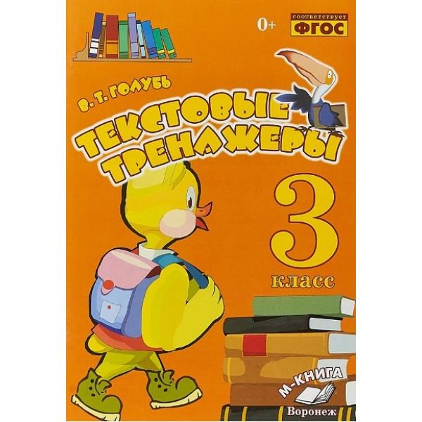 Текстовые тренажеры. 3 класс. Практическое пособие для начальной школы
