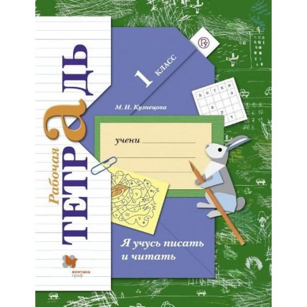 Я учусь писать и читать. 1 класс. Рабочая тетрадь для учащихся общеобразовательных организаций. 4-е издание, стереотипное