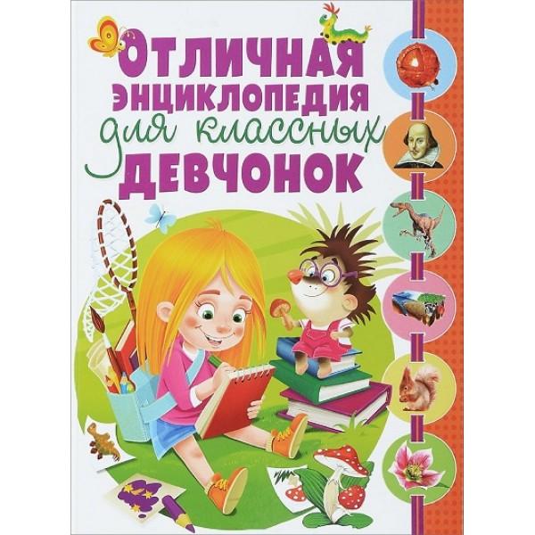 Отличная энциклопедия для классных девчонок