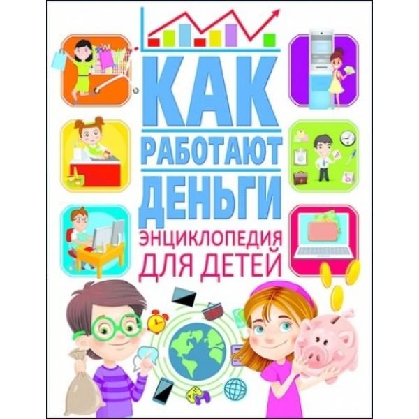 Как работают деньги / Энциклопедия для детей
