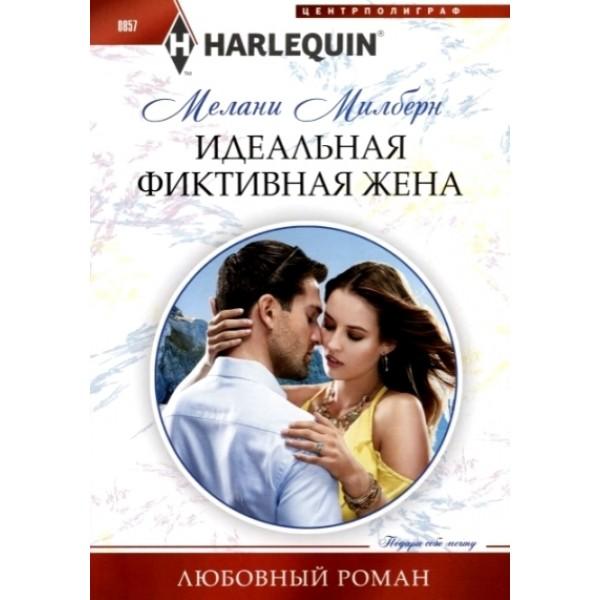 Идеальная фиктивная жена / Роман