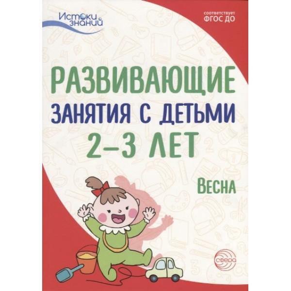 Развивающие занятия с детьми 2—3 лет. Весна. III квартал