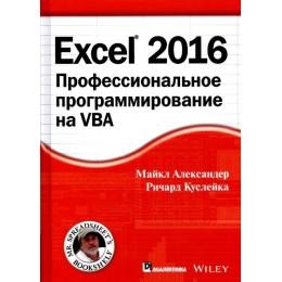 Excel 2016. Профессиональное программирование на VBA