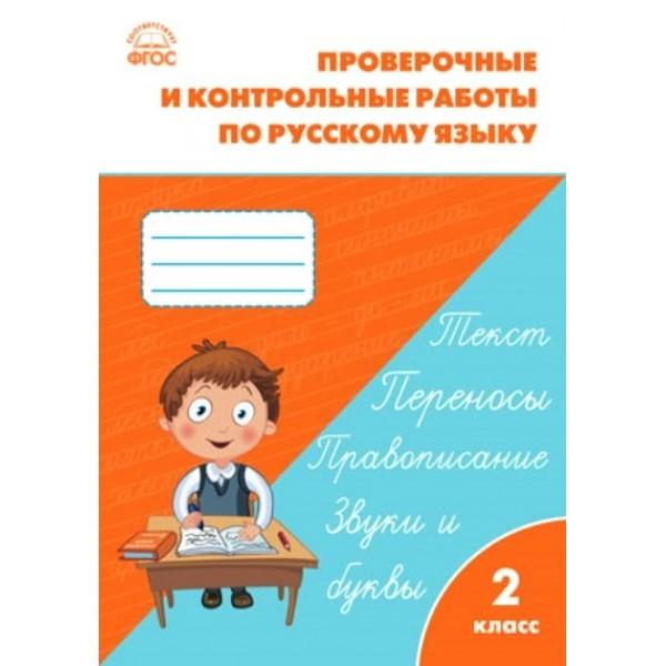 Проверочные и контрольные работы по русскому языку. 2 класс. 3-е издание
