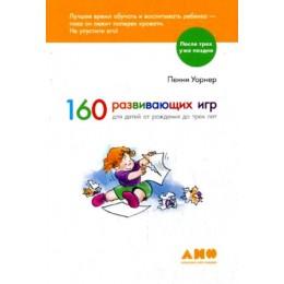 160 развивающих игр для детей от рождения до трёх лет. 6-е издание
