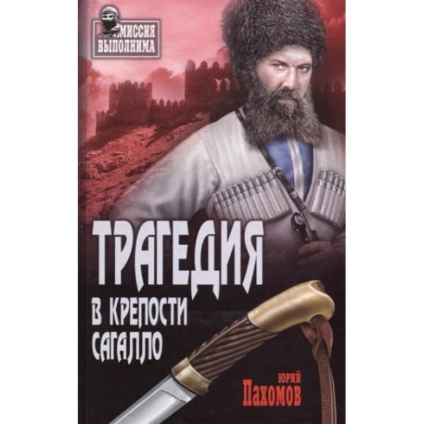 Трагедия в крепости Сагалло / Повести