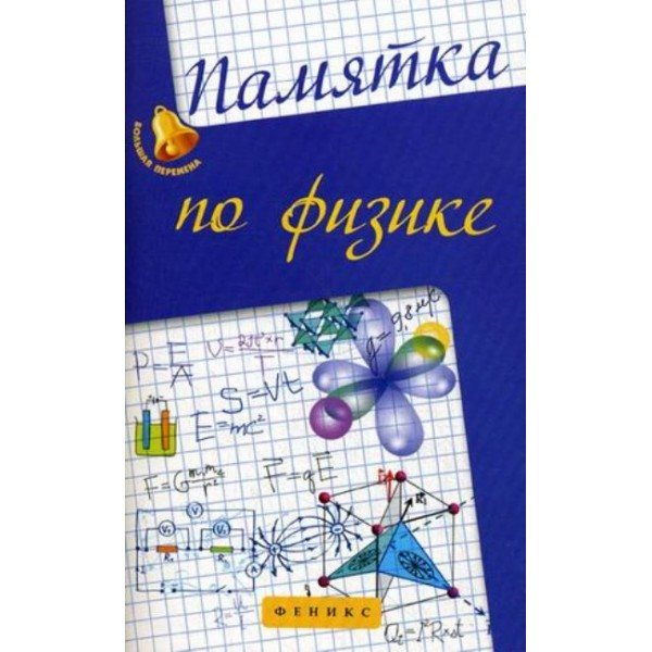 Памятка по физике. 5-е издание
