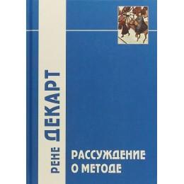 """""""Рассуждение о методе..."""" и другие произведения, написанные в период с 1627 г. по 1649 г.. 4-е издание"""