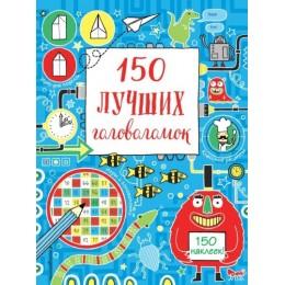 150 лучших головоломок